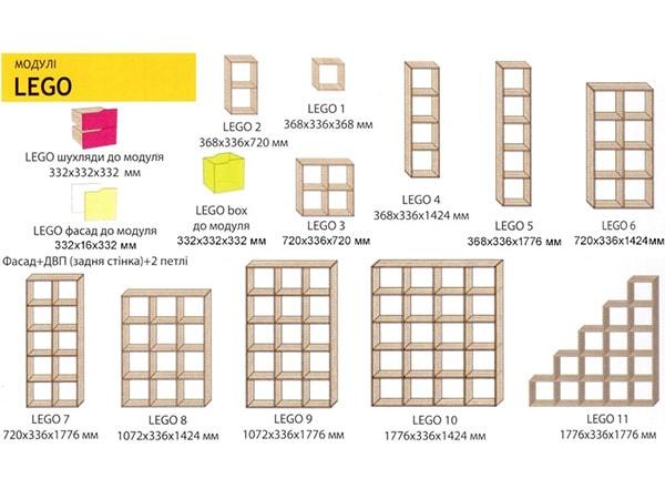 Модули Лего